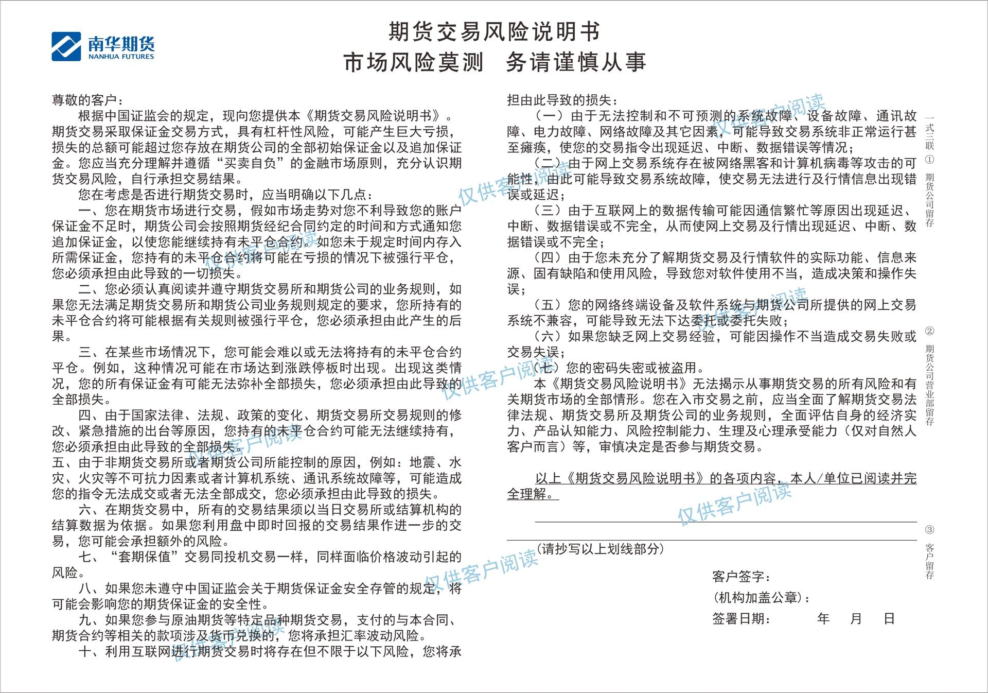 期貨(huo)交(jiao)易風險說明書