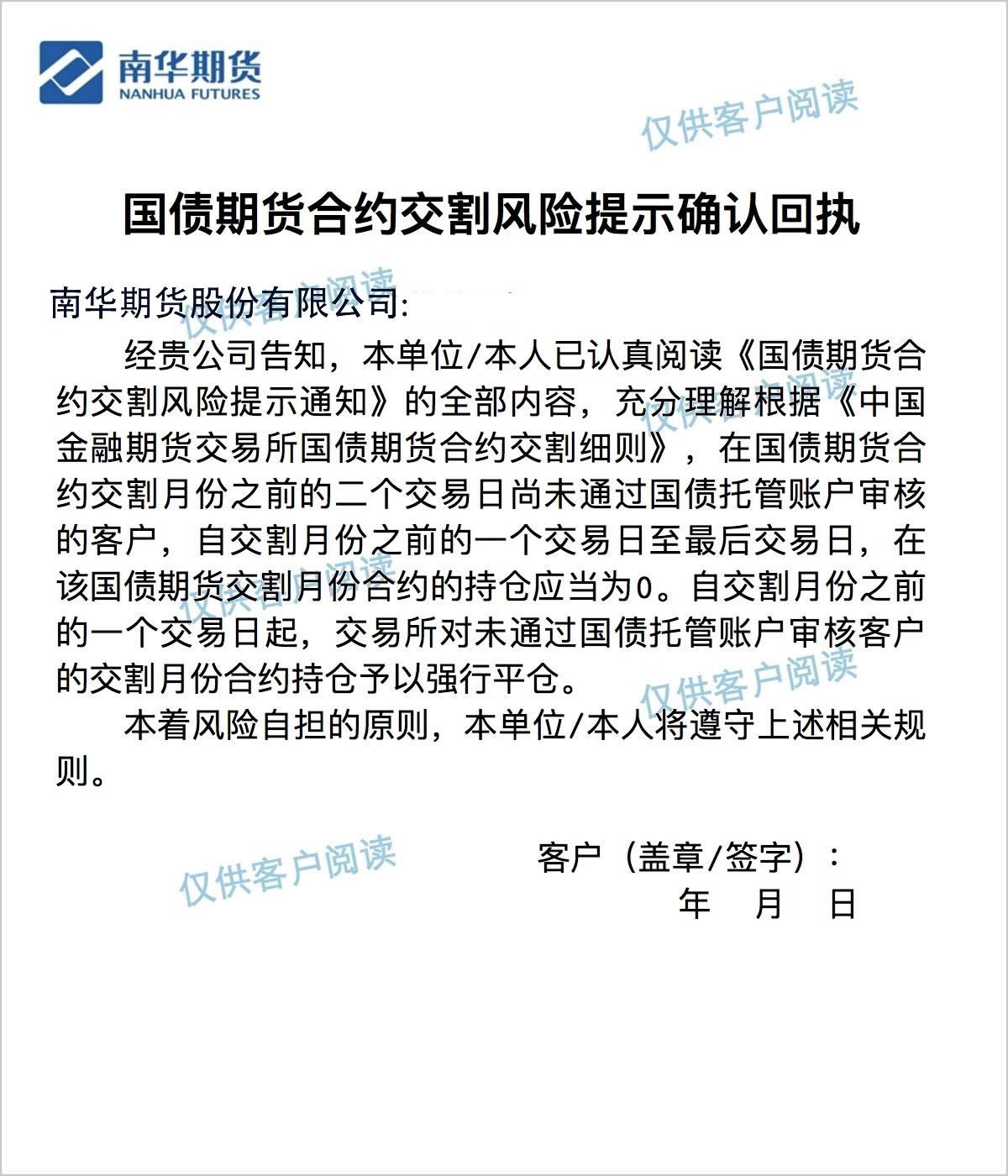 國債期貨合約交割風險提示確認回(hui)執(zhi)