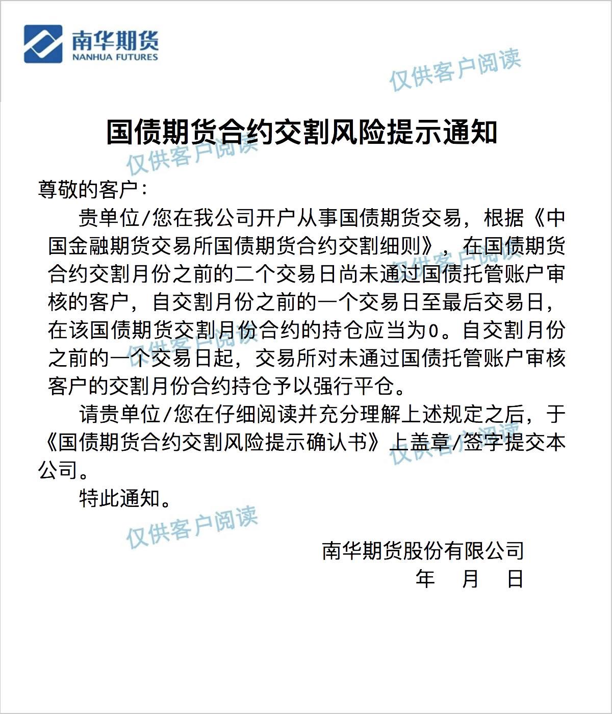 國債期貨(huo)合約交(jiao)割風險提示通知