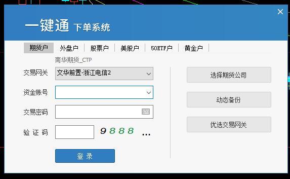 南华富远软件_电脑软件 - 软件下载 - 网上营业厅 - 南华期货股份有限公司